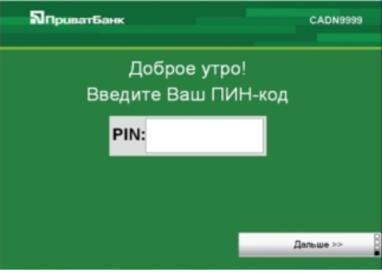 Смена пин-кода через банкомат