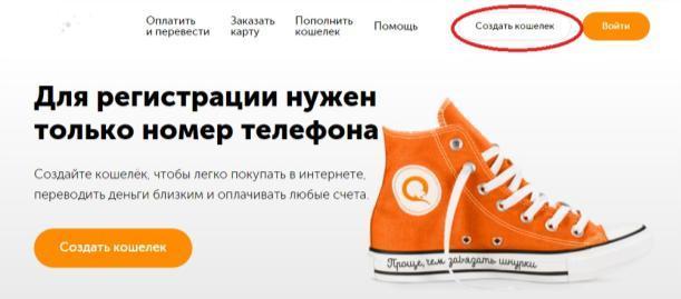 Создание QIWI кошелька через интернет