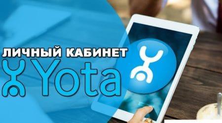 Возможные сложности для абонентов Yota
