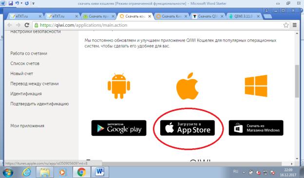 Загрузка в AppStore