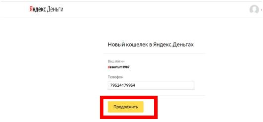 Зарегистрированный номер телефона