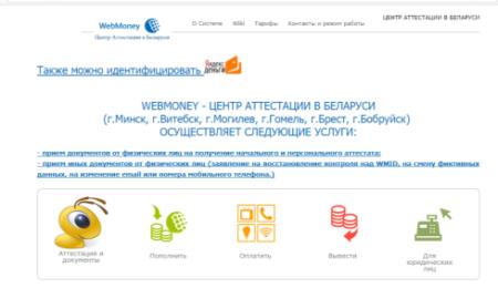 Центра Аттестации в Беларуси