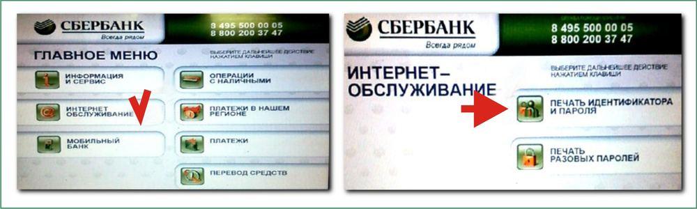 Главное меню в банкомате