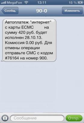 Код из сообщения на номер 900