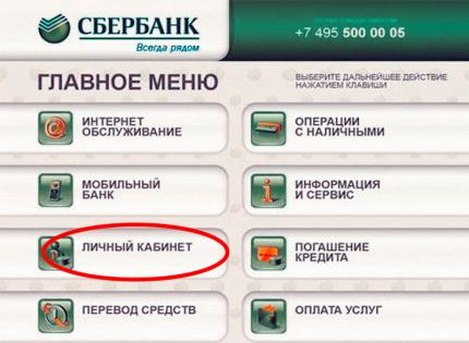 podklyuchenie-avtoplatezha-v-bankomate