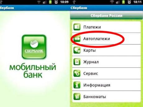 Подключение Автоплатежа через Мобильный банк