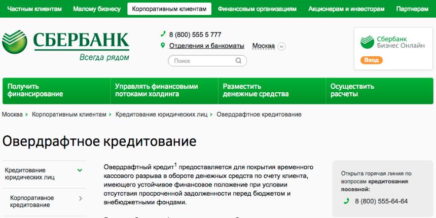 Овердрафтное кредитование в Сбербанке