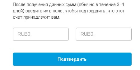 Подтверждение PayPal