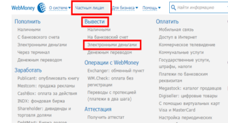 Привязка кошелька QIWI к WebMoney