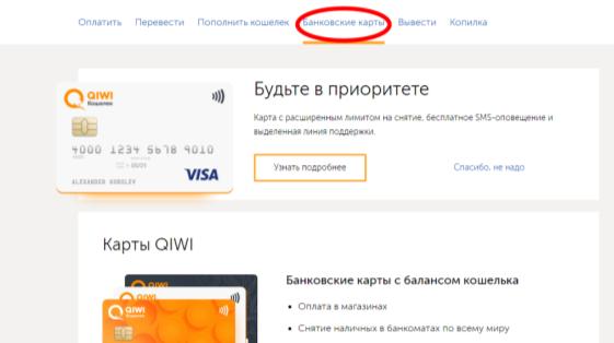 Вкладка банковские карты