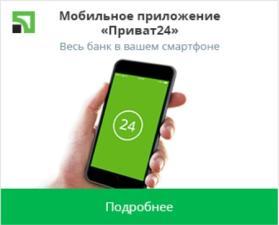Смена пин-кода через мобильное приложение