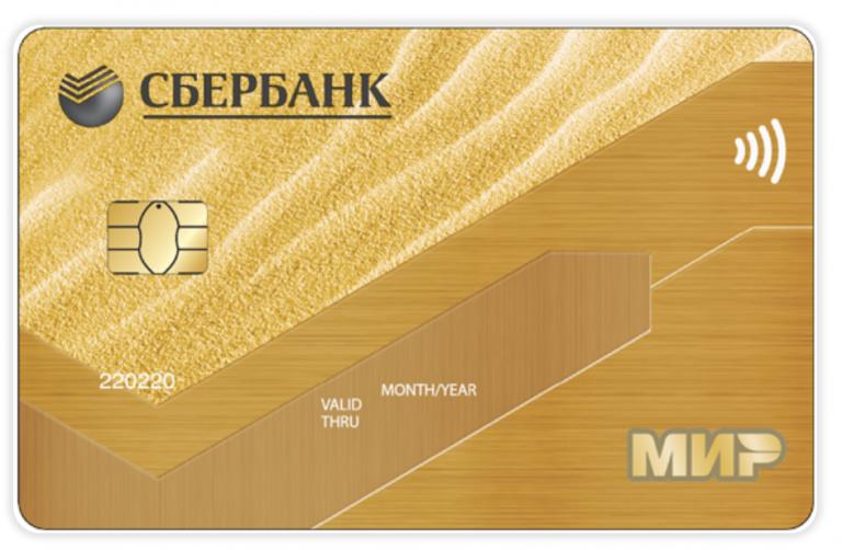 Золотая карта Мир от Сбербанка