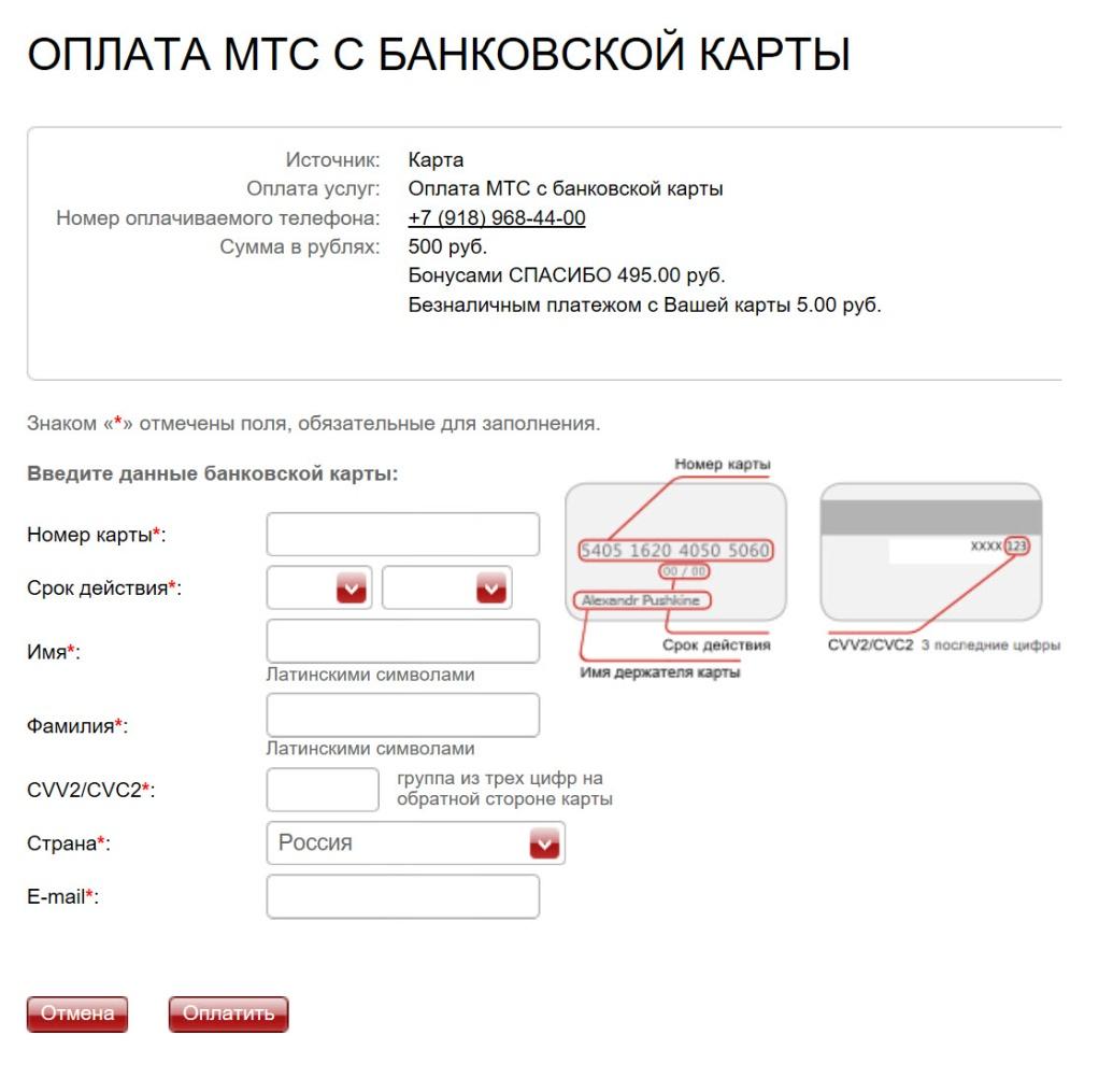 Оплата МТС с карты