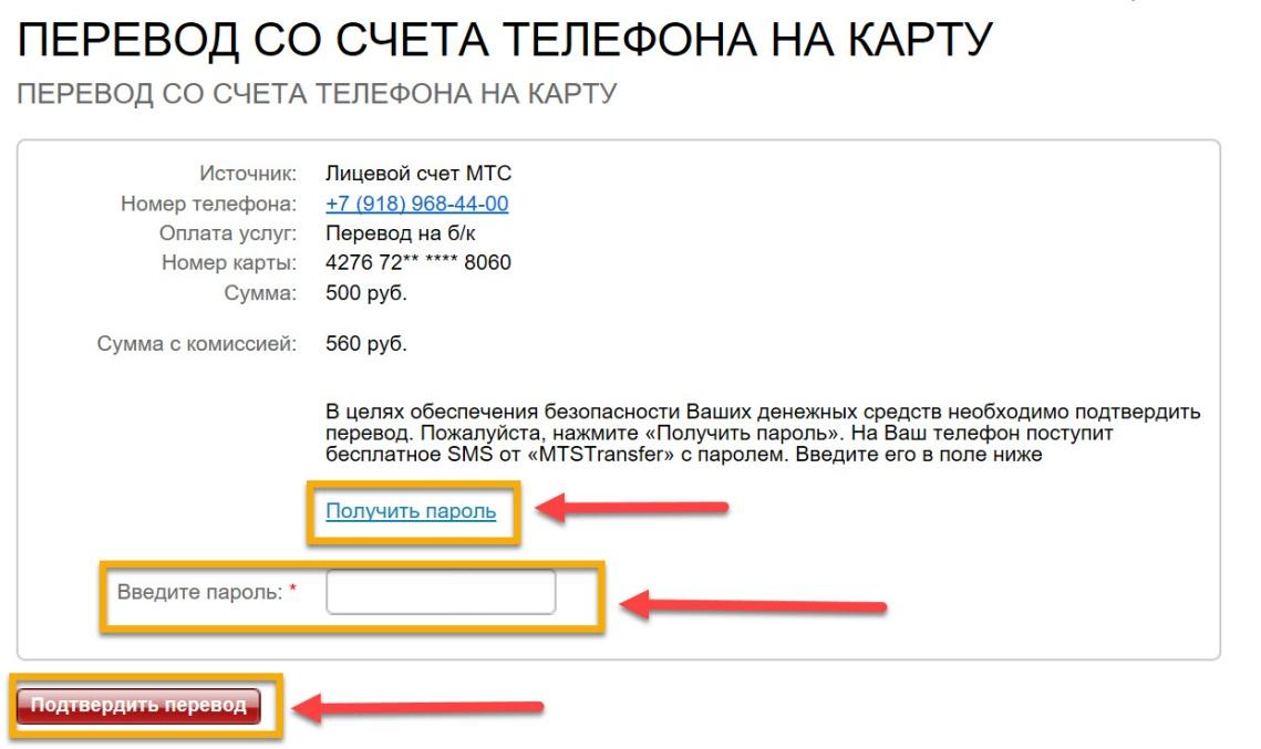 Перевод со счета телефона на карту
